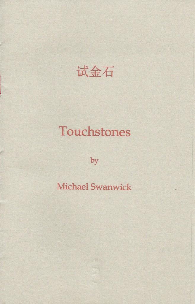 Swanwick Touchstones